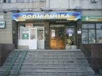 Центральная районная поликлиника Святошинского района г. Киева