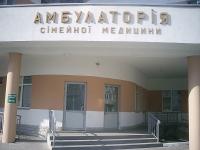 Амбулатория семейной медицины №2 учебно-практического центра Дарницкого района г. Киева
