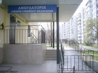 Амбулатория семейной медицины №1 центральной районной поликлиники Дарницкого района г. Киева