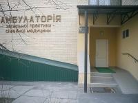 Амбулатория семейной медицины поликлиники №1 Дарницкого района г. Киева