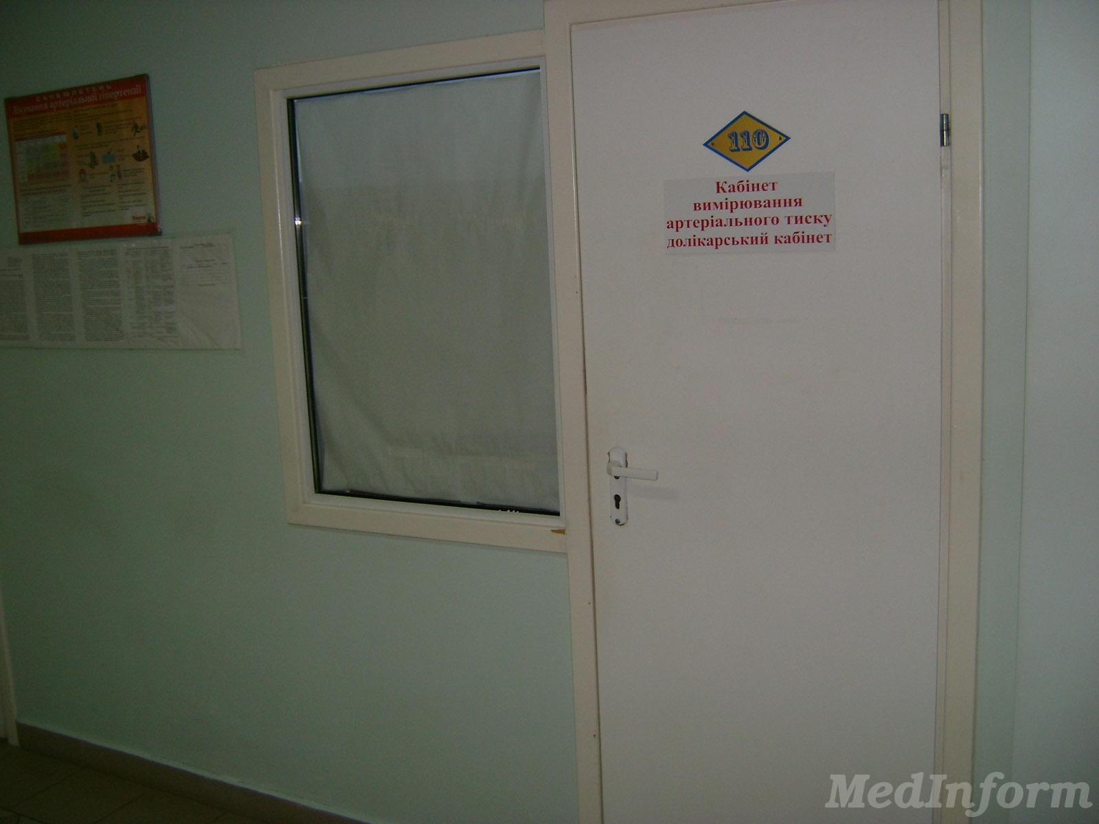 Время работы столовой в больнице