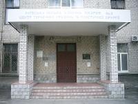 Киевская городская клиническая больница №2