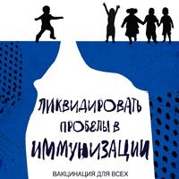 Всемирная неделя иммунизации 2015 года: ликвидировать пробелы